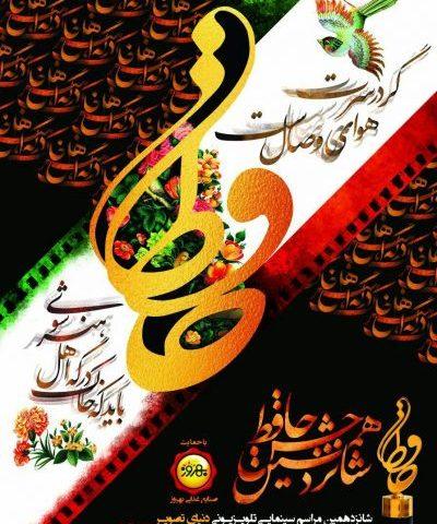 شیلا خداداد، آزاده صمدی و امین زندگانی نامزدهای شانزدهمین جشن حافظ را معرفی میکنند