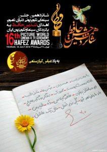 kiarostami-prize-e1468319305367