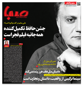 screenshot-www.rooznamehsaba.ir 2016-07-18 09-54-50